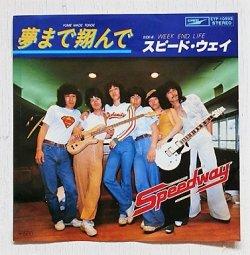 """画像1: EP/7""""/Vinyl/Single  """" 夢まで翔んで / WEEK END LIFE """"    スピード・ウェイ 木根尚登/ 宇都宮隆 (TM NETWORK)  (1979)  EXPRESS"""