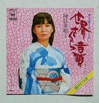 "EP/7""/Vinyl/Single   ""世界さくら音頭/   世界さくら音頭(カラオケ) ""   神谷美和子  (1980) CBS SONY"