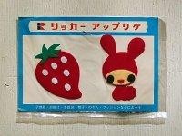 リッカーアップリケ   イチゴ、ウサギキャラクター   素材:フエルト   本体サイズ:苺7.2×4.8(cm)/   ウサギキャラクター7.5×5(cm)