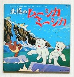 """画像1: LP/12""""/Vinyl  見本盤  虫プロダクション・日活児童映画  OST """"北極のムーシカ ミーシカ""""Victor  音楽 小六禮次郎  うた チェリッシュ  (1979)   ポスター付"""