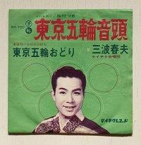 "EP/7""/Vinyl/Single ""東京五輪音頭/ 東京五輪おどり"" 三波春夫 テイチク合唱団 (1963) TEICHIKU"