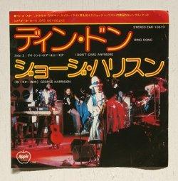 """画像1: EP/7""""/Vinyl/Single  """"DING DONG ディン・ドン/  I DON'T CARE ANYMORE アイ・ドン・ケア・エニーモア """"  ジョージ・ハリスン   (1975)  Apple RECORDS"""