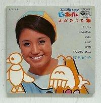 """EP/7""""/Vinyl/Single  フジテレビ みんなであそぼうピンポンパン  えかきうた集  くじら、ぺんぎん、わに、いか、かめ、いんでぃあん  渡辺直子  (1971)  COLOMBIA  見開きイラスト解説ページ付"""