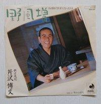 "EP/7""/Vinyl/Single  野風増(お前が20才になったら)/ 男のふるさと   棋士九段 芹沢博文   (1984)   discomate"
