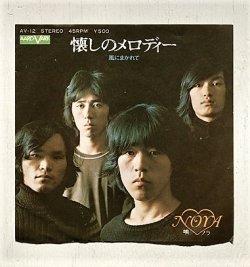 """画像1:  EP/7""""/Vinyl/Single  懐かしのメロディー/風にまかれて  NORA ノラ  (1973)  AARD-VARK"""