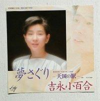 """EP/7""""/シングル  SANPLE   映画「天国の駅」主題歌  夢さぐり -天国の駅- /ひとりに染まる  吉永小百合   (1984)  Kitty RECORDS"""