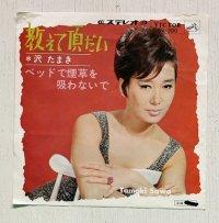"""EP/7""""/Vinyl/Single  教えて頂だい/ベッド上で煙草を吸わないで  沢たまき  (1966)  VICTOR"""