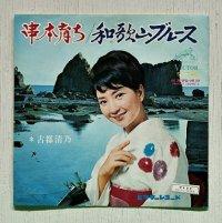 "EP/7""/Vinyl/Single  串本育ち/和歌山ブルース   古都清乃  (1968)   VICTOR"