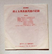 ソノシート  週刊サンケイ臨時増刊  燃える男長嶋茂雄の記録  (1974)