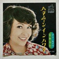 """EP/7""""/Vinyl/Single  ハネムーン・イン・ハワイ/ためらい  アン・ルイス (1974) Victor Records"""