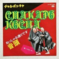 """EP/7""""/Vinyl/Single  """"CHAKA POKO CHA チャカ・ポコ・チャ /おっしゃる通りです音頭""""  バラクーダー  岡本圭司/ベートーベン鈴木/新井武士  (1982)  MINORU PHONE RECORDS"""