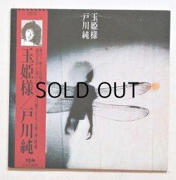 """画像1: LP/12""""/Vinyl  見本盤  玉姫様  戸川純  (1984)  YEN レーベル Alfa Records  帯、歌詞カード付"""