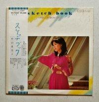 "LP/12""/Vinyl  スケッチブック  中山恵美子  (1977)  Toshiba Records  帯、歌詞カード付"