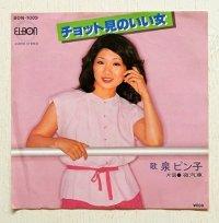 """EP/7""""/Vinyl  チョット見のいい女/夜汽車/チョット見のいい女(カラオケ)  泉ピン子  (1976)  ELBON Records"""