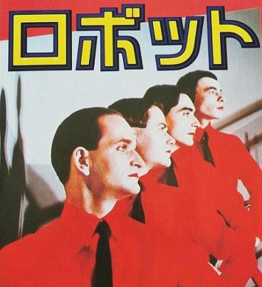 "EP/7""/Vinyl/Single ""THE ROBOTS..."