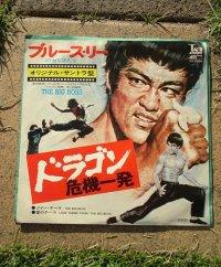 "EP/7""/Vinyl/Single  ブルース・リー  オリジナル・サントラ  ""ドラゴン危機一発"""