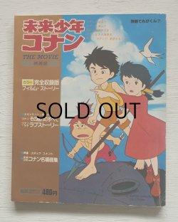画像1: 本 未来少年コナン THE MOVIE 映画版 別冊てれびくん(7)