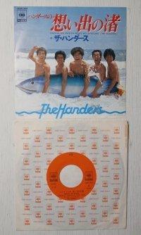 EP/シングル/7inch ハンダースの想い出の渚/僕のおふくろ 唄)ザ・ハンダース