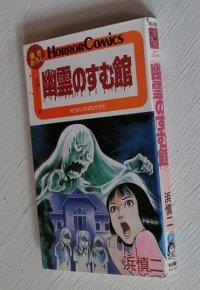 HORROR COMICS  幽霊のすむ館  浜慎二  秋田書店  初版本