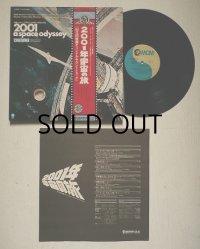 LP/12inch/Vinyl   〈MGM映画オリジナル・サウンド・トラック〉 『2001: a space odyssey/ 2001年宇宙の旅』 1977年 帯あり/見開きカラー写真頁&ライナーノーツ