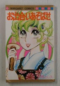 マーガレット・コミックス  お出会いあそばせ  木原としえ  1973年9月/2版