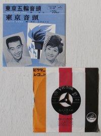 "EP/7""/Vinyle   NHK製作 『東京五輪音頭/東京音頭』   橋 幸夫・三沢あけみ  (1964)  Victor"