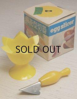 画像1: egg slicer(エッグスライサー) 卵花型切器 イエロー