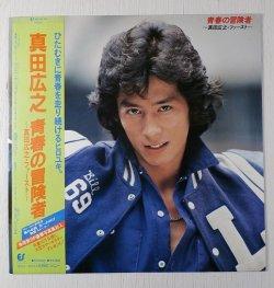 画像1: LP/12inch/Vinyl   青春の冒険者  真田広之 Hiroyuki Sanada  (1981)  帯付/8P写真集/ライナー