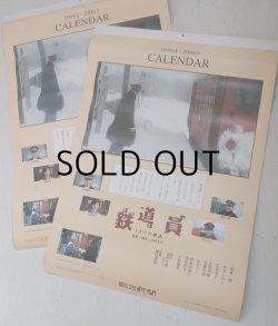 画像1: 映画『鉄道員(ぽっぽや)』プロモーション用カレンダー 一コマの映画 撮影・構成 木村大作 1999/4-2000/3  A2サイズ