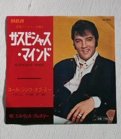 """画像1: EP/7""""/Vinyl    サスピシャス・マインド  ユール・シンク・オブ・ミー  エルヴィス・プレスリー   (1969)   RCA"""
