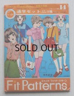 画像1: ジャノメ フィットパターン NO.14 こども6〜12才 通学セット(女子小学生用)9種 ブラウス・スカート・ベストの組合せ