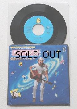 画像1: EP/7inch/Vinyl/シングル  旅立て女房/黄昏のオレンジ・ロード イズミヤ・シゲル&ストリート・ファイティングメン(泉谷しげる) 1977 フォーライフレコード