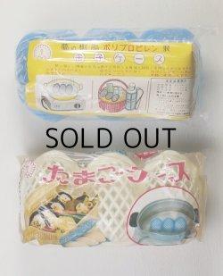 画像1: 孔雀マーク ニシキ 玉子/たまごケース ゆで卵キット (1)玉子ケース・青(旧型) (2)たまごケース・白