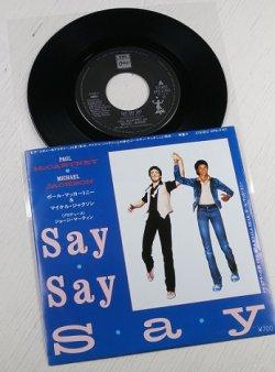 """画像1: EP/7""""/Vinyl  SAY SAY SAY  ポール・マッカートニー&マイケル・ジャクソン  B/W ODE TO A KOALA BEAR   P: ジョージ・マーティン"""