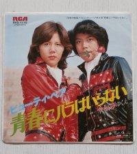 "EP/7""/Vinyl  青春にバラはいらない  幸福のゆくえ   ビューティ・ペア  (1978)   RCA"