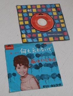 """画像1: EP/7""""/Vinyl  何も云わないで/雨はいじわる  園まり (1964)  ポリドール"""