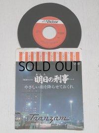 """EP/7""""/Vinyl/シングルTBS系TVドラマ 明日の刑事テーマ """"やさしい雨を降らせておくれ""""""""サイレントビーチ"""" 唄:トランザム Victor"""