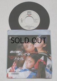 "EP/7""/Vinyl/シングル  君の瞳に恋してる/EDNLESS DREAMIN'  少女隊 (1986) BROADWAY RECORDS"