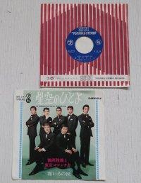 """EP/7""""/Vinyl  星空のひとよ  霧いろの涙  鶴岡雅義と東京ロマンチカ  (1969)  テイチクレコード"""