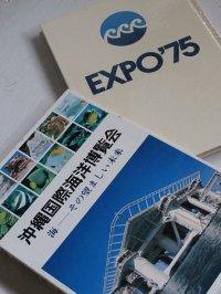 大型ハードカバー本 EXPO'75 沖縄国際海洋博覧会 海ーその望ましい未来 (1975) 国際情報社 size: L38×W26.5(cm) 103ページ