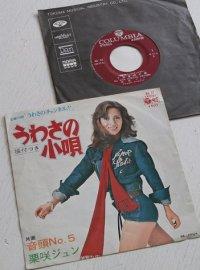 "EP/7""/Vinyl  〜金曜10時うわさのチャンネル〜  うわさの小唄  音頭No.5  (1974)  栗咲ジュン  Colombia"