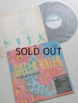 """画像1: LP/12""""/Vinyl  """"GREEN WATER """"村松邦男 (1983) 歌詞カード付 Japan Record/徳間ジャパン"""