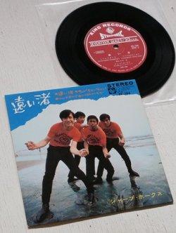 """画像1: EP/7""""/Vinyl/Single """"遠い渚/キュン!キュン!キュン! /ついておいで/いつものところで"""" (1967) シャープ・ホークス SEVENTEEN SERIES / 33r.p.m  KING RECORDS"""