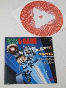 画像1: TVアニメーション  Heavy Metal L・GAIM  重戦機エルガイム  『エルガイム/スターライト・シャワー』  歌:MIO  KING