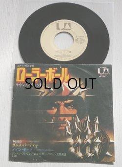 """画像1: EP/7""""/Vinyl/Single 映画""""ローラーボール"""" サウンドトラック盤 『EXECUTIVE  DANCE PARTY (ダンス・パーティー)/ TOCCATA IN D MINOR (メイン・テーマ トッカータとフーガ・バッハ) 』 (1975) 音楽・指揮:アンドレ・ブレヴィン 演奏: ロンドン交響楽団 UNITED ARTISTS RECORDS"""