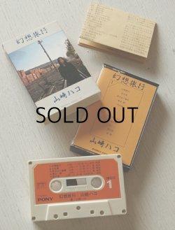 画像1: カセットテープ アルバム『幻想旅行』(1981) 山崎ハコ PONY 歌詞カード付