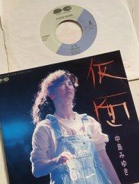 """EP/7""""/Vinyl  仮面   熱病(New Version)  中島みゆき  (1988)   PONY CANION"""