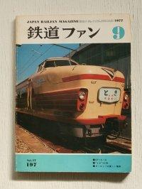 """月刊誌 『鉄道ファン』 Vol.17 197 1977年 9 月 ■EF15・16 ■""""とき""""181系 ■ヨーロッパの新しい電車"""