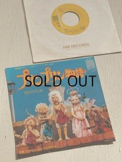 """画像1: EP/7""""/Vinyl/Single NHK連続テレビ人形劇 『プリンプリン物語 』 主題歌/ハッピー・アドベンチャー 石川ひとみ (1979) NAV RECORDS"""