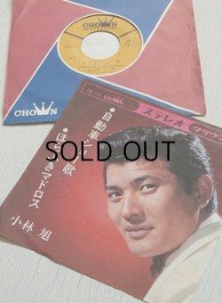 """画像1: EP/7""""/Vinyl/Single 『自動車ショー歌/ほらふきマドロス 』 小林旭 (1964) Nippon Crown"""